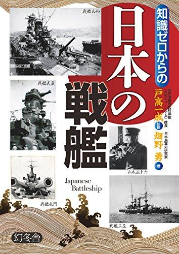 知識ゼロからの日本の戦艦 (幻冬舎単行本)