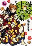 猫絵十兵衛~御伽草紙~ 7 (ねこぱんちコミックス)