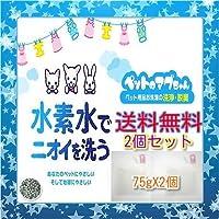 【2個セット】ペットのマグちゃん 75g