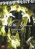 マタギ・ウォー・Z[DVD]