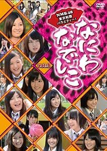 なにわなでしこ Vol.3 [DVD]
