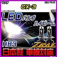 マツダ CX-3 DK系 平成27年4月- 【LED ホワイトバルブ】 日本製 3年保証 車検対応 led LEDライト