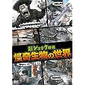 怪奇生物の世界DVD
