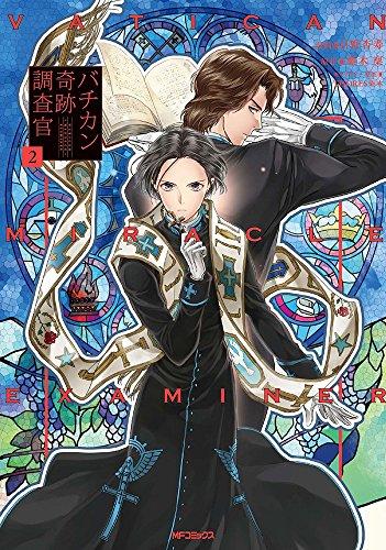 バチカン奇跡調査官 2 (MFコミックス ジーンシリーズ)の詳細を見る