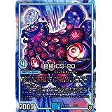デュエルマスターズ DMEX05 5/87 接続 CS-20 100%新世界!超GRパック100 (DMEX-05)