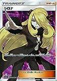 ポケモンカードゲームSM/シロナ(SR)/ウルトラムーン
