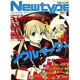Newtype (ニュータイプ) 2008年 06月号 [雑誌]