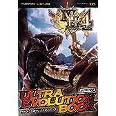 カプコン公認 モンスターハンター4 ULTRA EVOLUTION BOOK ウルトラエボリューションブック (Vジャンプブックス)