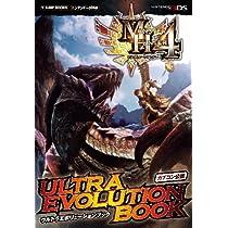 モンスターハンター4 3DS版 ULTRA EVOLUTION BOOK カプコン公認 (Vジャンプブックス)