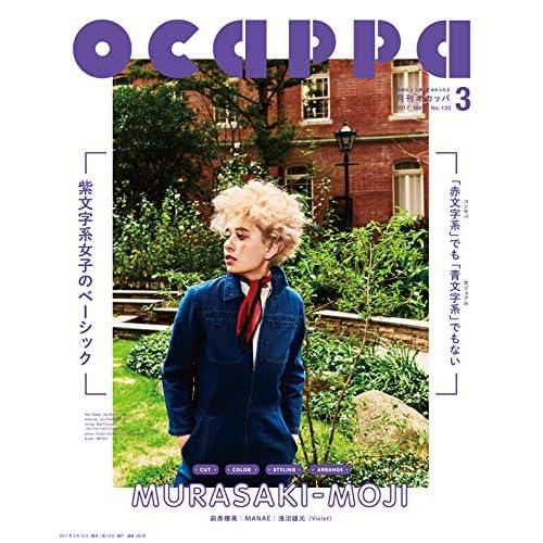 月刊Ocappa 2017年3月号