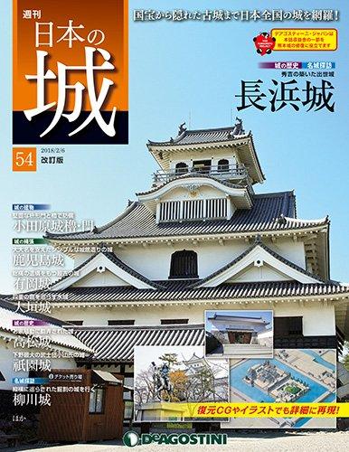 日本の城 改訂版 54号 (長浜城) [分冊百科]