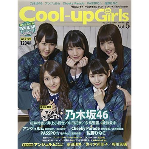 Cool-up Girls(5) 2015年 03 月号 [雑誌]: Pick-up Voice(ピックアップボイス) 増刊