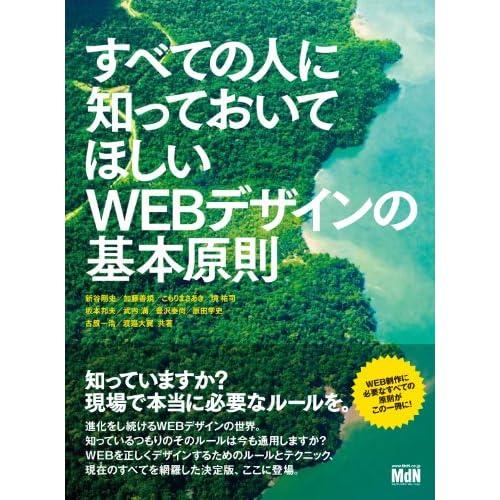 すべての人に知っておいてほしいWEBデザインの基本原則