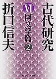 古代研究VI 国文学篇2 (角川ソフィア文庫)