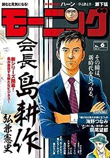 [雑誌] 週刊モーニング 2018年06号[Weekly Morning 2018-06]