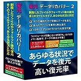 復元・データリカバリー2 Windows10対応版