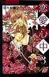 恋愛心中 3 (フラワーコミックス)
