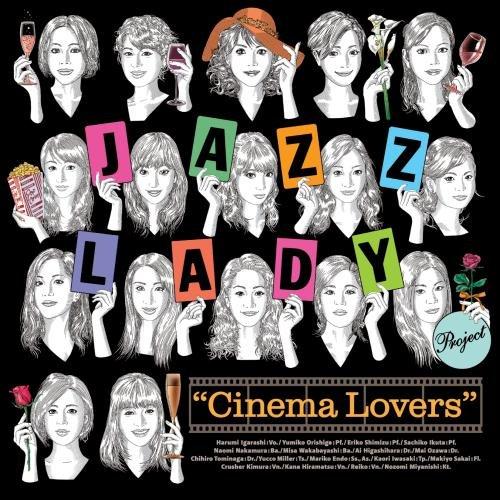 CINEMA LOVERS ~映画(シネマ)に恋して~