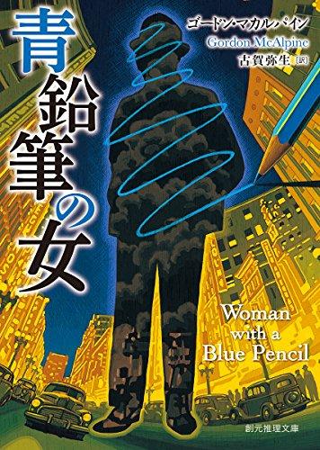 青鉛筆の女 (創元推理文庫)の詳細を見る