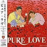 PURE LOVEを試聴する
