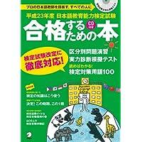 平成23年度日本語教育能力検定試験 合格するための本