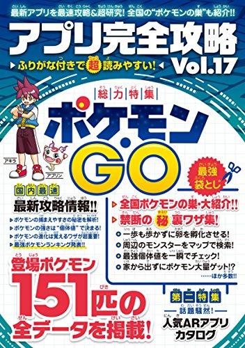 アプリ完全攻略Vol.17 (総力特集:世界中で人気のモンス...