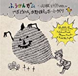 ふうせんガム 〜MHK 2011 ver.〜♪竹原ピストルと水野雄介とホーミータイツのジャケット
