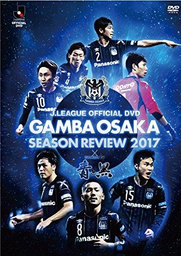 ガンバ大阪シーズンレビュー2017×ガンバTV~青と黒~ [DVD]