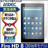 Fire HD 8 タブレット (Newモデル) 16GB,32GB / Fire HD 8 タブレット (第6世代/2016) 対応フィルム アスデック 【ノングレアフィルム3】・防指紋・気泡消失・映り込み防止・アンチグレア・日本製 NGB-KFH09 (マットフィルム)