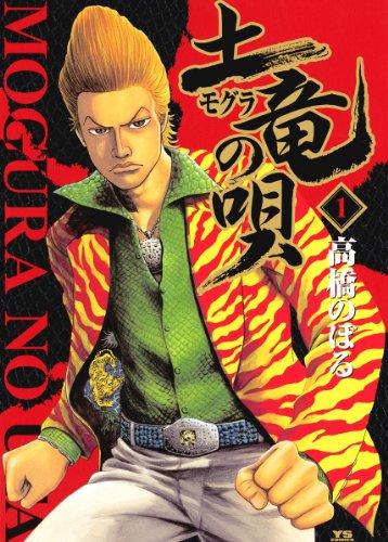 土竜(モグラ)の唄(1) (ヤングサンデーコミックス)