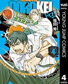 ドロ刑 4 (ヤングジャンプコミックスDIGITAL)