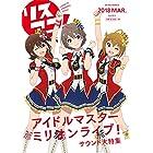 リスアニ! Vol.32.1「アイドルマスター」音楽大全 永久保存版V (MーON!ANNEX)