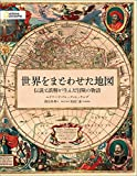 世界をまどわせた地図 伝説と誤解が生んだ冒険の物語