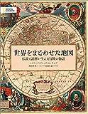 「世界をまどわせた地図 伝説と誤解が生んだ冒険の物語」販売ページヘ