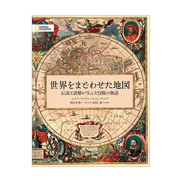 世界をまどわせた地図 伝説と誤解が生んだ冒険の物語の商品画像