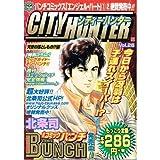 シティーハンター 26(天使の落としもの!?編) (Bunch world)