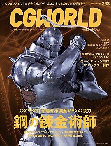 CGWORLD (シージーワールド) 2018年 01月号 vol.233 (特集:映画『鋼の錬金術師』、ゲームエンジン向けキャラクター制作)