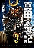 真田太平記 3巻 (あさひコミックス)