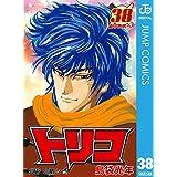 トリコ モノクロ版 38 (ジャンプコミックスDIGITAL)