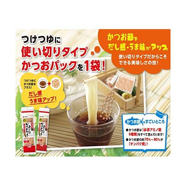 ヤマキ 氷温熟成使い切りパック (1.5g×15P)の紹介画像5