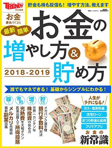 お金の増やし方&貯め方 (日経ホームマガジン)