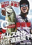 吉田撃 G-PLUS(ジープラス)vol.3 (<DVD> Lure magazine×BITE)