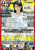 Samurai ELO 2017年8月号 Vol.137