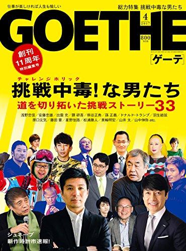 GOETHE(ゲーテ) 2017年 04 月号 [雑誌]の詳細を見る