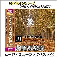 3枚組CDシリーズ アルティメットエディション ムード・ミュージックベスト60 3ULT-008 【人気 おすすめ 】