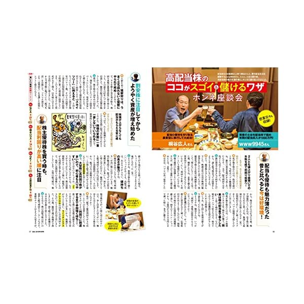 ダイヤモンドZAi(ザイ) 2018年 9 月...の紹介画像6