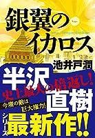 ドラマ「半沢直樹」原作 銀翼のイカロス: 2020年7月スタートドラマ「半沢直樹」原作