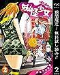 妖怪少女―モンスガ―【期間限定無料】 2 (ヤングジャンプコミックスDIGITAL)