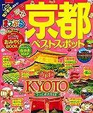 まっぷる 京都 ベストスポット (まっぷるマガジン)
