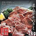 牛肉 牛ハラミ(加工肉) 3kg 黒毛和牛のA4〜A5ランクの牛脂 柔らジューシーな食感 !